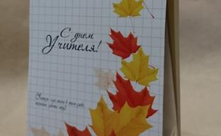 Подарочная Упаковка Bungalow с декором ко дню учителя