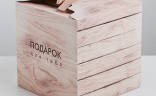 Коробка складная «Подарок для тебя» (3680728)
