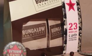 Коробка Подарочный набор Bungalow с декором к 23 февраля