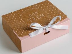 Коробка подарочная складная «Для тебя» (3222417)